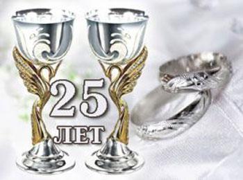 Поздравление с серебряной свадьбой-25 лет