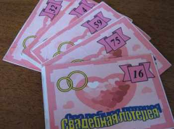 Подарили лотерейные билеты на свадьбу
