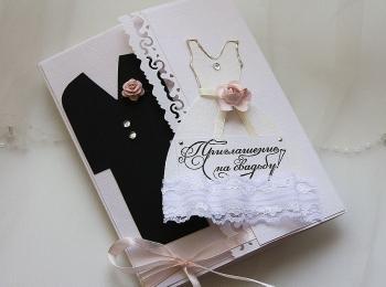 Пригласительное с изображениями костюмов жениха и невесты