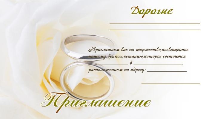 бланки пригласительных на свадьбу