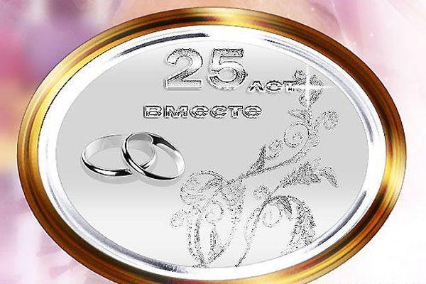 Монеты к 25 - летию свадьбы