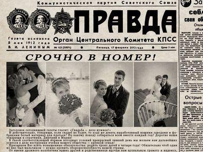 Газета с номером о свадьбе супругов