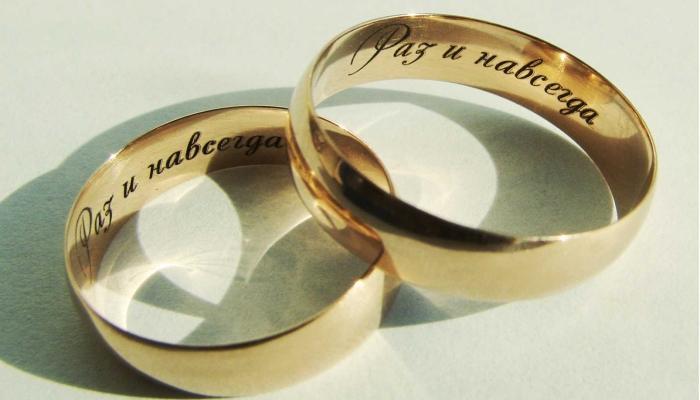 """Парные кольца с гравировкой """"Раз и навсегда"""" из золота"""