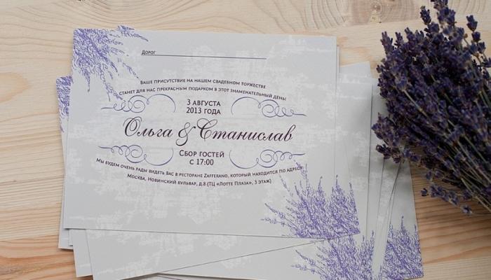 Оптимальный вариант пригласительных - украшенные изображением лаванды и ее листочками