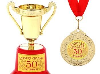 Обязательно приобрести медаль для юбиляров - купить или сделать самим