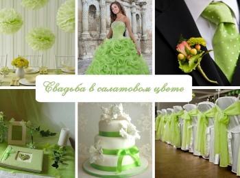 Вариант украшения свадьбы салатовым цветом