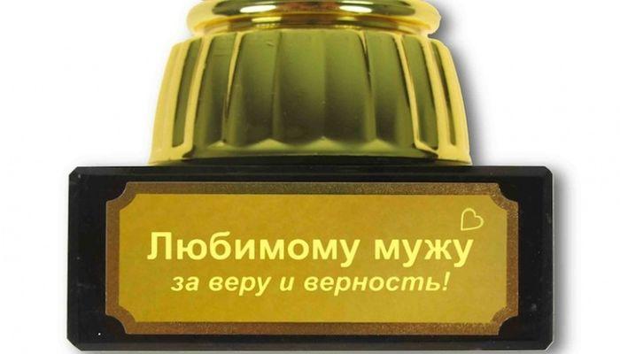 Кубок любимому мужу